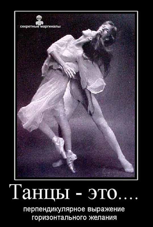 Картинки с цитатами про танец