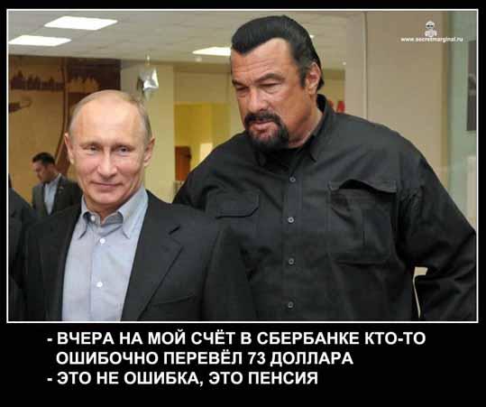 "Картинки по запросу ""демотиваторы путин"""